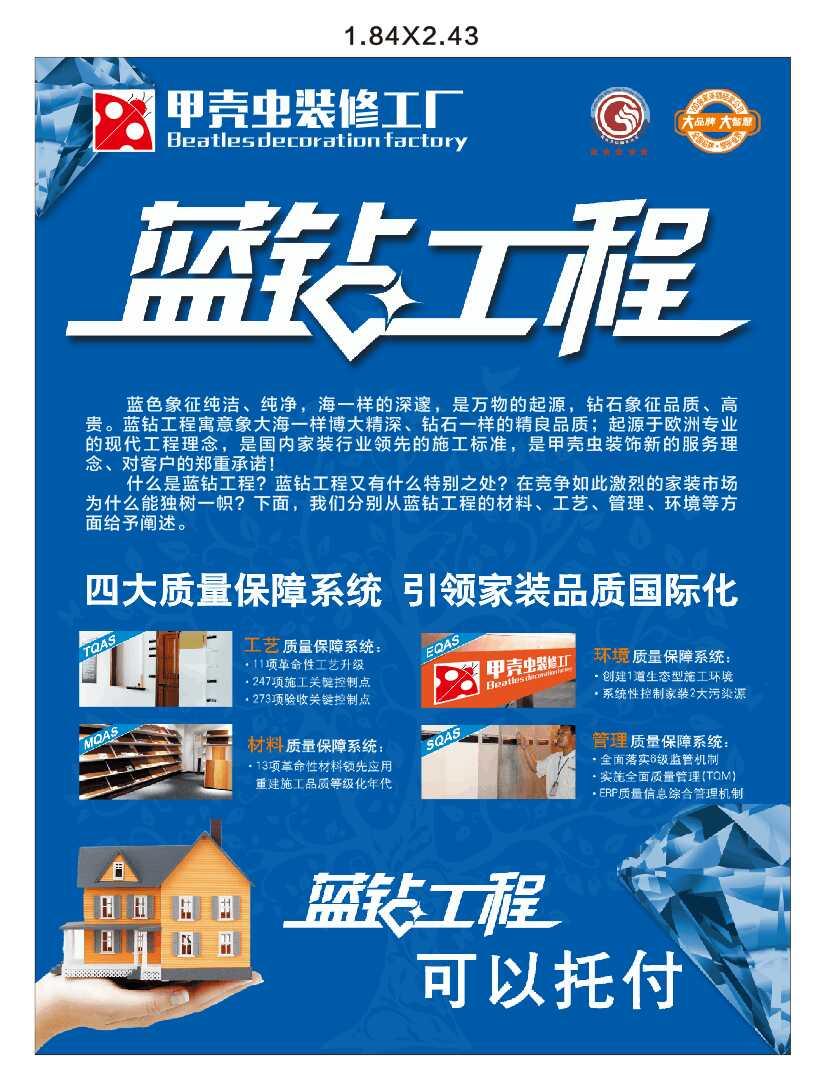 【西安甲壳虫装饰】优+升级 蓝钻工艺 为您家装保驾护航!