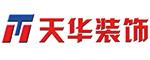 益阳市天华装饰设计工程有限公司