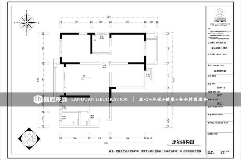 原始结构图.jpg