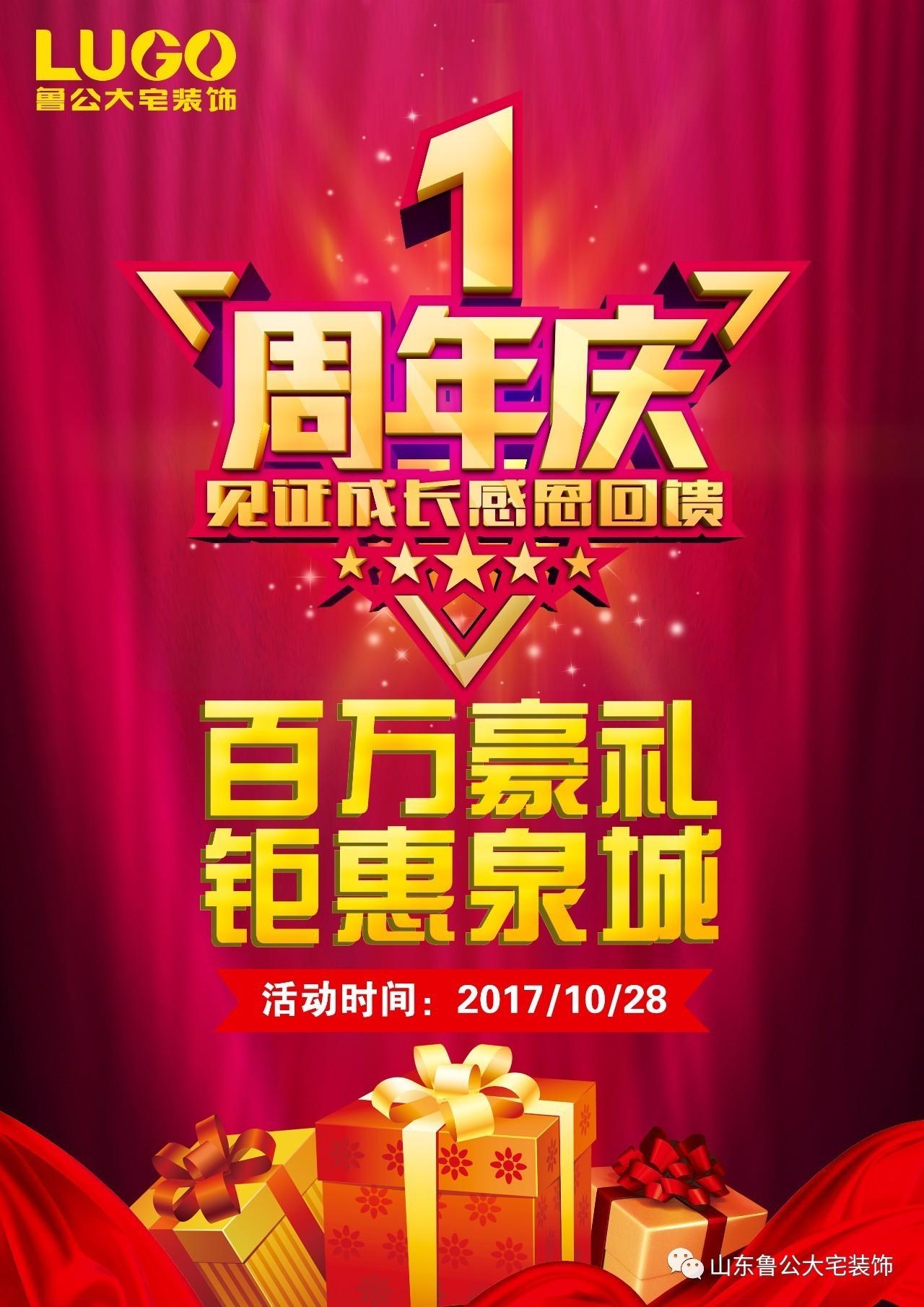 鲁公大宅装饰周年庆典,百万豪礼钜惠泉城!