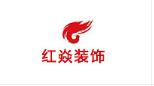 宜昌红焱装饰工程有限公司