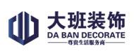 贵州大班装饰工程有限公司