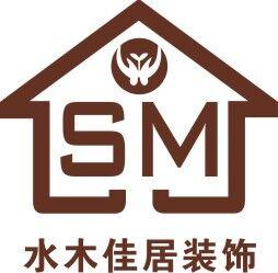 深圳市水木佳居装饰工程有限公司
