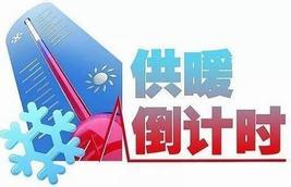 天津11月1日起正式供热!以行动贯彻落实十九大精神