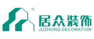 深圳市居众装饰设计工程有限公司重庆分公司