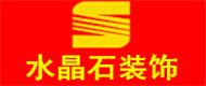 南宁水晶石装饰工程有限公司