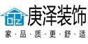 福建庚泽装饰设计工程有限公司