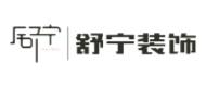 武汉舒宁装饰设计工程有限公司