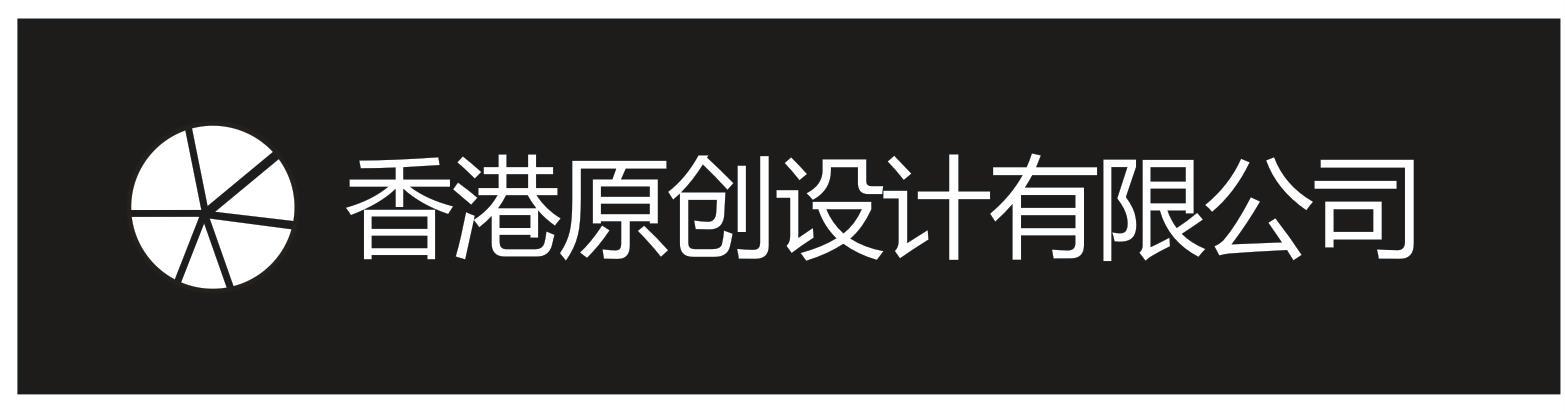 香港原创设计有限公司