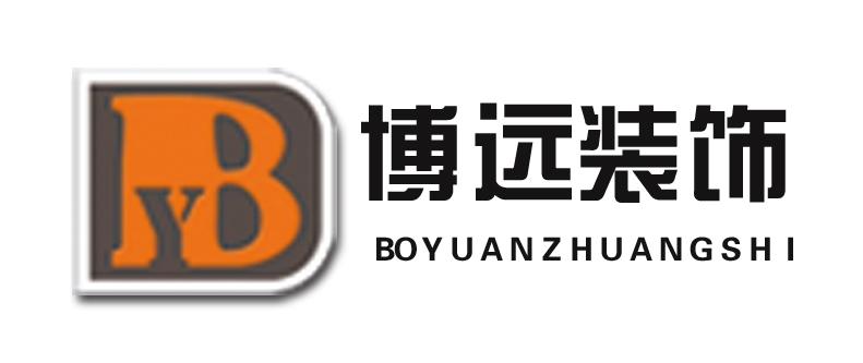 济南博远装饰设计工程有限公司