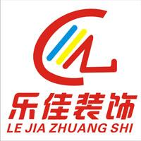 广州乐佳装饰设计工程部