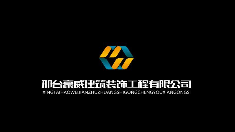 邢台豪威建筑装饰工程有限公司