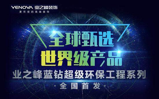 2017.11.18全球甄选世界级产品暨业之峰超级环保蓝钻工程全国首发太原站