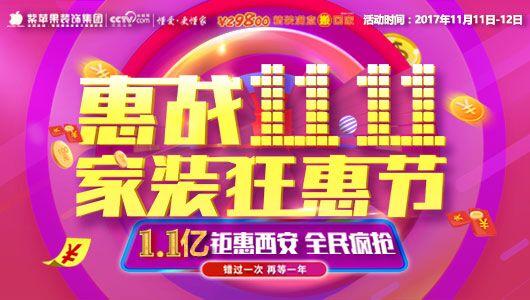 惠战11.11 家装狂惠节 1.1亿钜惠西安全民疯抢