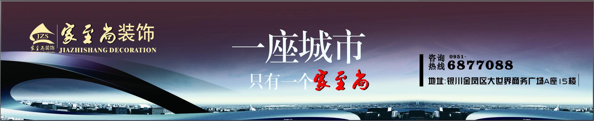 北京家至尚装饰