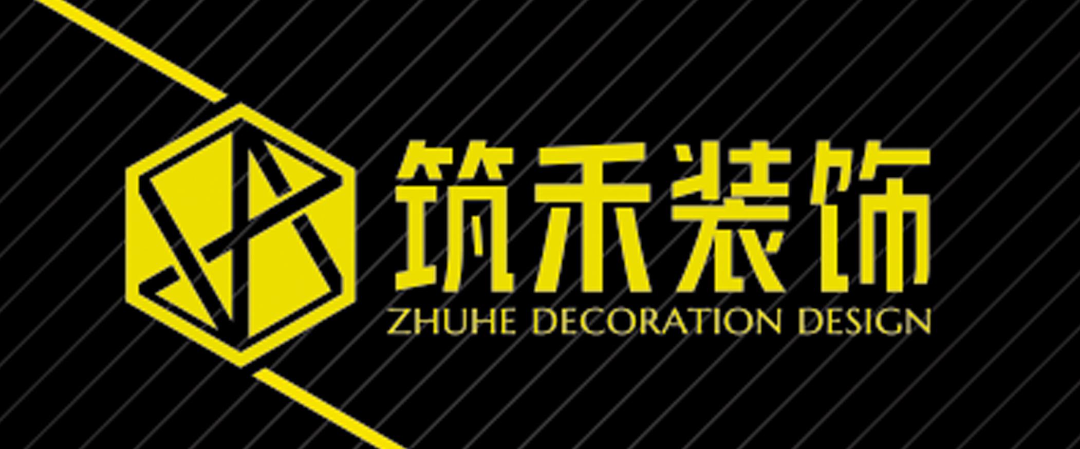 无锡筑禾建筑装饰工程有限公司