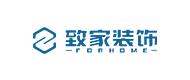 武汉致家装饰工程设计有限公司