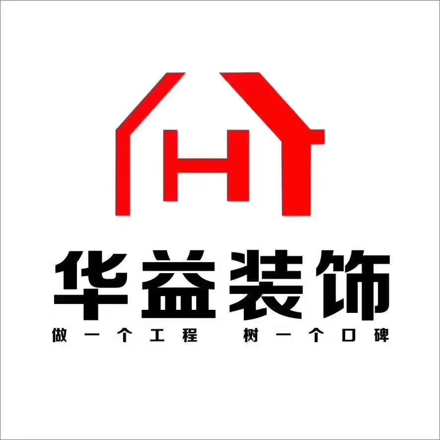 张家港华益装饰工程有限公司