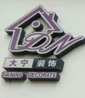 龙游大宁装饰材料有限公司