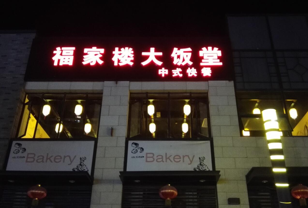 合肥滨湖万达茂福家楼大饭堂