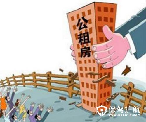 济南公租房信息网 申请条件和内容