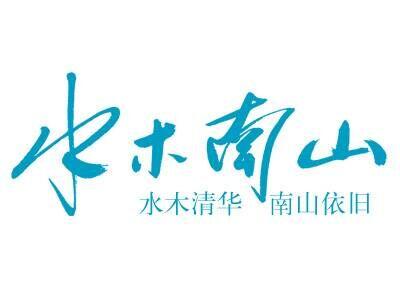北京水木南山装饰济南旗舰店