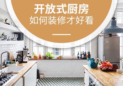 开放式厨房如何装修才好看