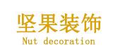 北京坚果装饰有限公司大同分公司