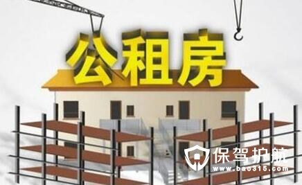 上海公租房价格和申请条件