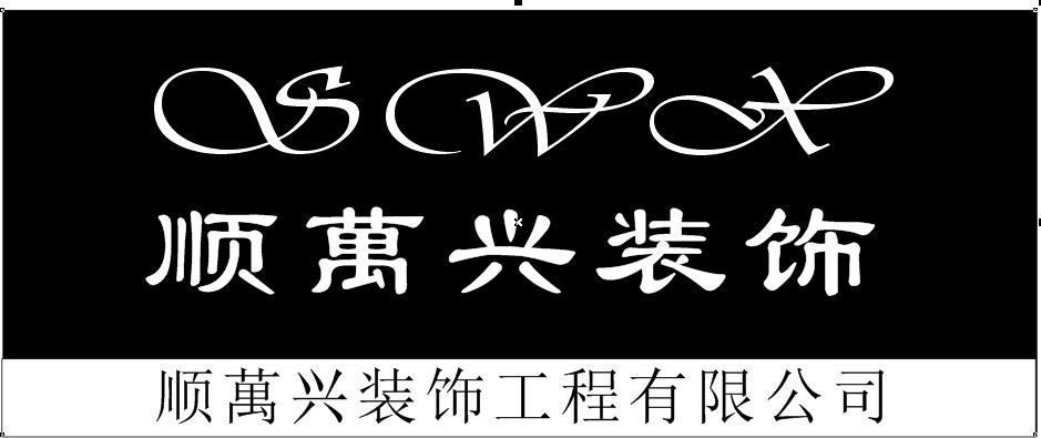 苏州顺万兴建筑装饰工程有限公司