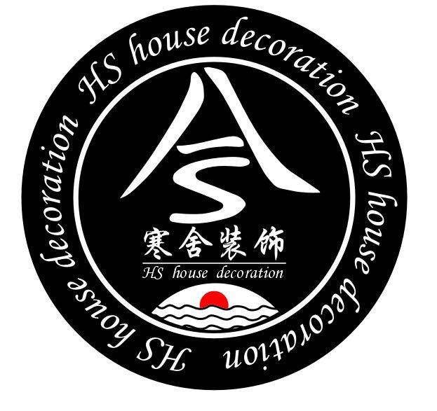 内蒙古寒舍装饰设计工程有限公司
