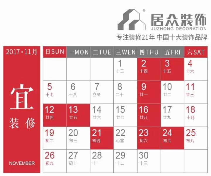 2017年11月装修开工吉日分别是哪几天