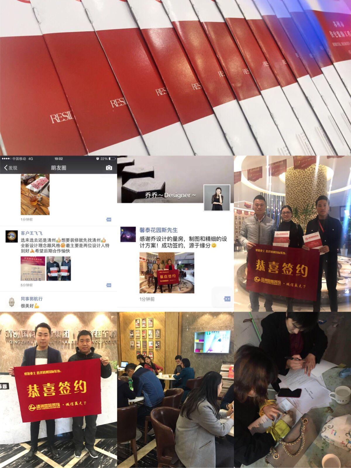 17定装修 18心不慌 苏州清洲国际装饰公司签约火爆