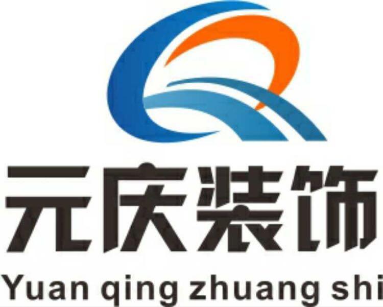 杭州元庆装饰工程有限公司