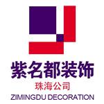 珠海紫名都装饰工程有限公司