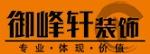北京御峰轩装饰张家口分公司