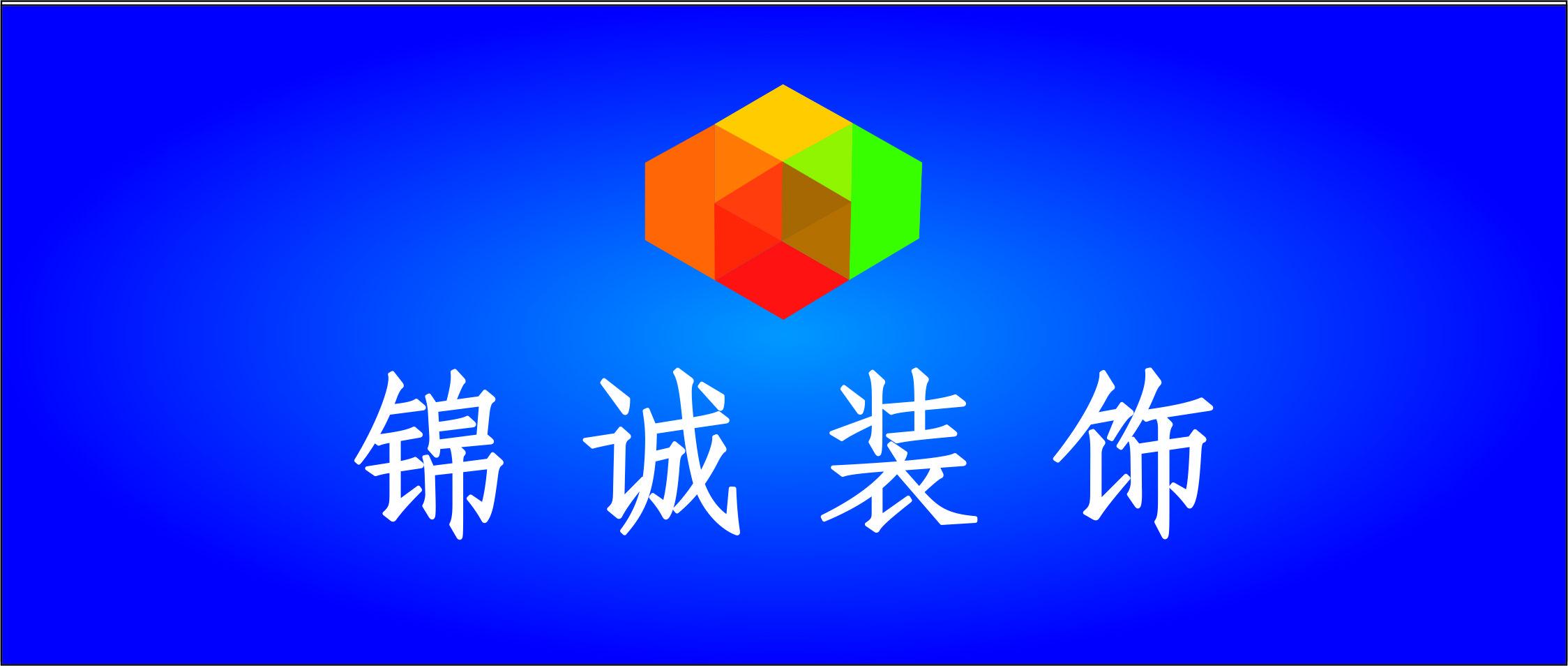 渭南锦诚装饰设计有限公司