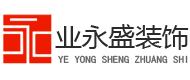 北京业永盛建筑装饰工程有限公司