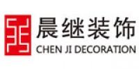 晨继装饰设计工程有限公司