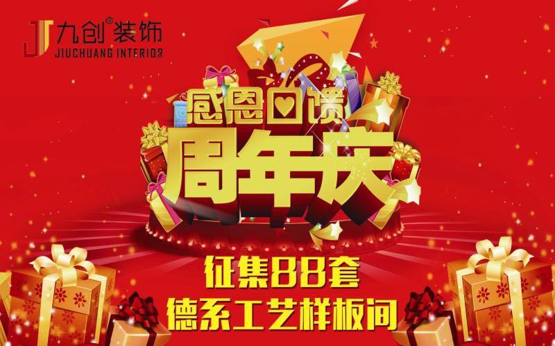 """九创装饰无锡分公司——""""感恩盛典之周年庆""""大型促销活动"""