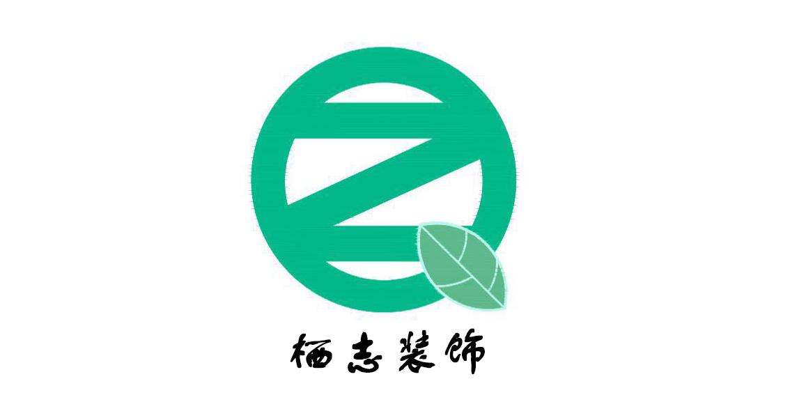 上海栖志建筑装饰工程有限公司