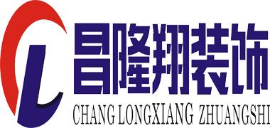 广西南宁昌隆翔建筑工程有限公司