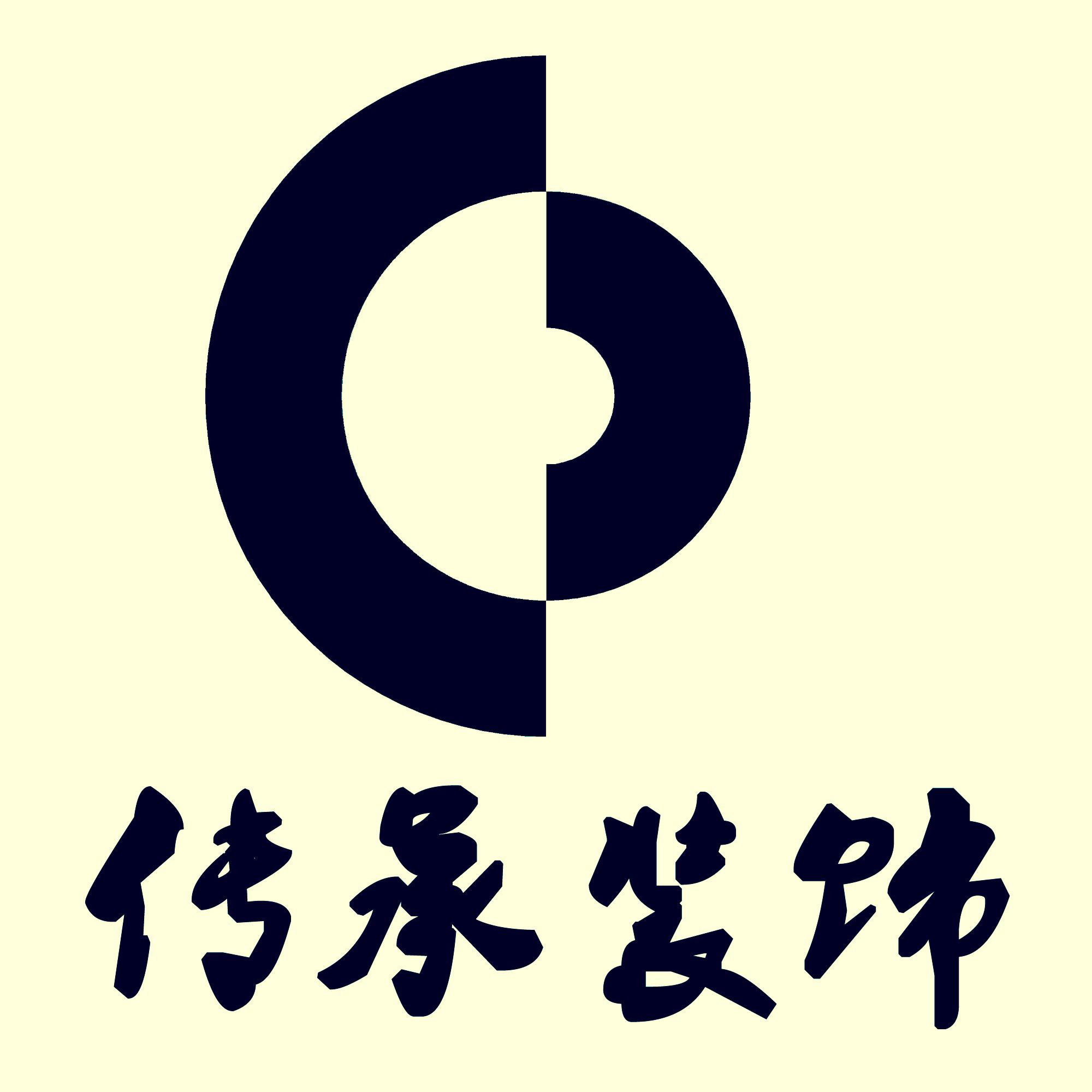 漳州传承装饰工程有限公司