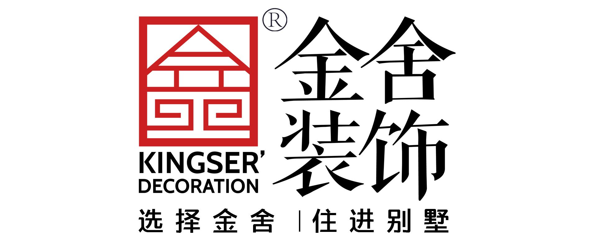 金舍建筑装饰工程有限公司保定分公司