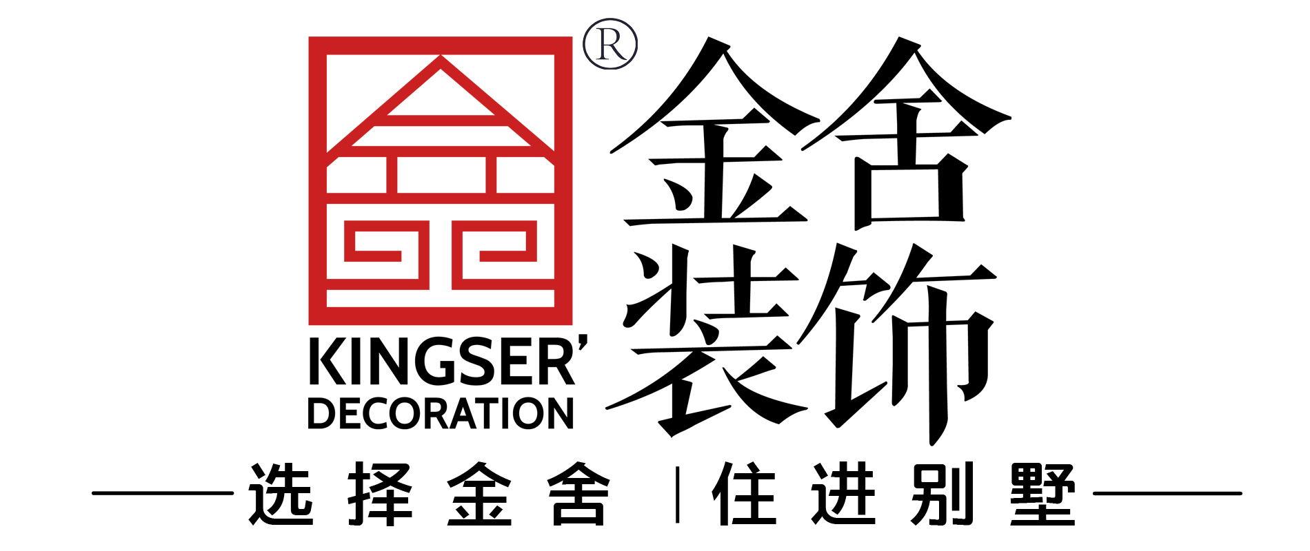 河北金舍建筑装饰工程有限公司