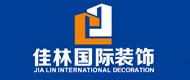 荆州市佳林装饰工程有限公司