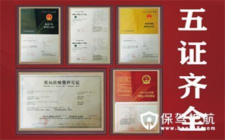 房地產五證是指哪些