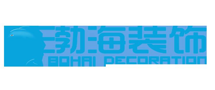 中山市渤海装饰工程有限公司