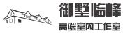 山东御墅临峰装饰工程有限公司