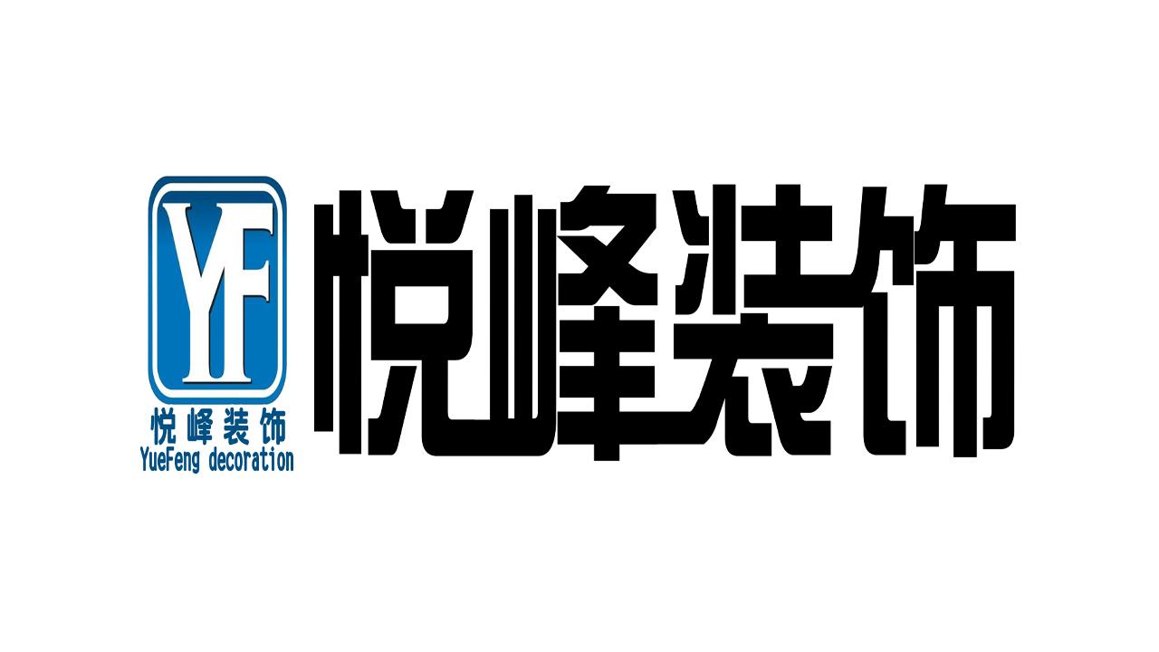 河北悦峰建筑装饰工程有限公司